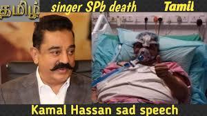 Singer spb death Kamal Hassan sad ...