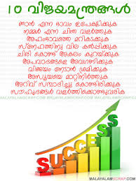 famous quotes about life malayalam sacin quotes