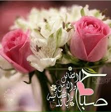 462 Best صباح الخير Images Good Morning Arabic Good Morning