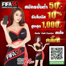 fifa55 ติดต่อ สมัครเป็นสมาชิก สอบถาม ราคา โปรโมชั่นดีๆ พนันออนไลน์ ...
