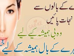 beauty tips in urdu beauty and makeup