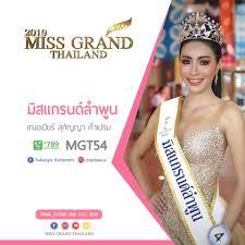 ขอแสดงความยินดีกับ 1 ตัวแทนจากภาคเหนือ... - Miss Grand Thailand