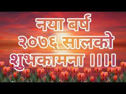 नयाँ वर्षको शुभकामना २०७६ naya barsa ko