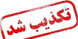 اطلاعیه دفتر آیت الله مکارم شیرازی درباره انتساب ادعاهای یک فیلم به ایشان