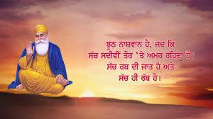 guru nanak dev ji quotes in punjabi guru nanak dev th