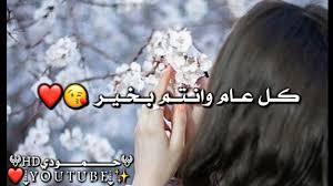 تهنئه العيد عيد الفطر 2019 حالات واتساب عيد الفطر حالات