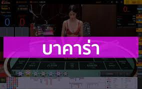 เซ็กซี่ บาคาร่า Sexy Gaming - สมัคร เซ็กซี่บาคาร่า แทงขั้นต่ำ 20 บาท