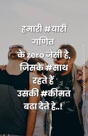 friendship status in hindi friendship quotes attitude