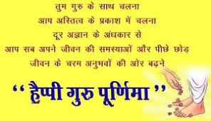 guru poornima news updates photos videos breaking stories