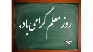 متن تقدیرنامه روز معلم – جعبه سازی هاول