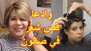 كيف تقصين شعرك في المنزل كالمحترفات قصت شعري بطريقة سهلة Youtube