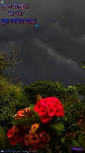 cloud rain cloud flower bengali quote kedar by kedarasish on