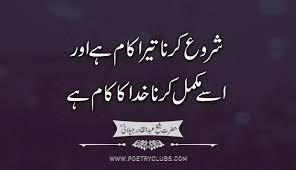 powerful spiritual quotes famous inspiring urdu quotes that will