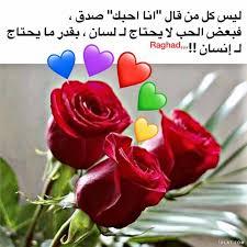 اجمل الصور الورد مع الكلمات