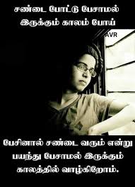 pin by viji chidam on tamil quotes picture quotes time quotes