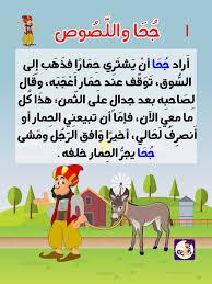 قصة جحا واللصوص بتطبيق قصص وحكايات بالعربي قصص مضحكة للاطفال