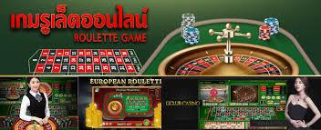 วิธีเล่นรูเล็ตออนไลน์ สมัครคาสิโน Roulette Mobile Gclub ฟรีโบนัส