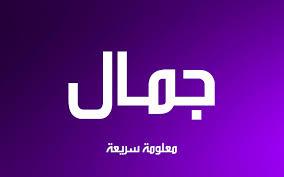 صور اسم جمال خلفيات رائعه كتب عليه اسم جمال اروع روعه