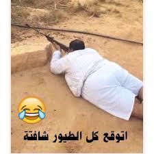 108 Best مضحكة Images In 2020 Arabic Jokes Arabic Funny