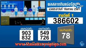 Thailand Lottery Results Today 01-08-2018 Live Online | Lottery results,  Lottery result today, Lottery