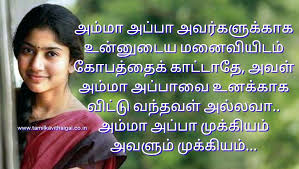 sad love quotes in tamil for husband life quotes