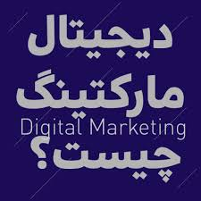 کسب درآمد از دیجیتال مارکتینگ آکادمی دادبه