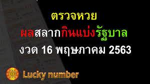 ตรวจหวย ผลสลากกินแบ่งรัฐบาล งวดวันที่ 16 พฤษภาคม 2563 - YouTube