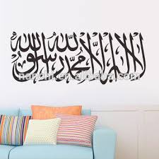 Islamic Wall Stickers Quotes Muslim Arabic Home Decorations Bedroom Mosque Vinyl Decals God Allah Quran Mural Art Buy Bedroom Mosque Vinyl Decals God Islamic Wall Stickers Quotes Muslim Wall Decal Muslin Product On