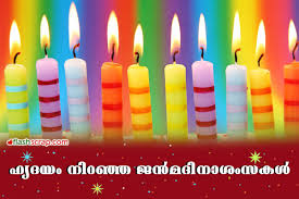 happy birthday wishes messages in malyalam happy birthday wishes