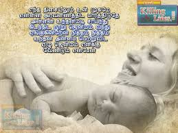 mother s day es and poem in tamil
