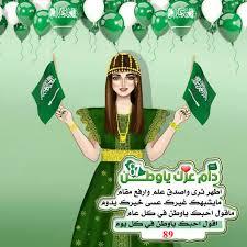 رمزيات اليوم الوطني و عبارات تهنئة باليوم الوطني السعودي 89 ترايدنت