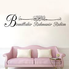 Bismillah Wall Decal Living Room Home Decor Arabic Muslim Islamic Calligraphy Wall Stickers Bedroom Religion Decals Mural D572 Belenydogen