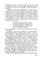 М. Каратаев-Рожденная октябрем-Flip Book Pages 301-350