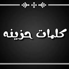 كلمات حزينه قصيره عبارات حزينة ومؤلمة عيون الرومانسية