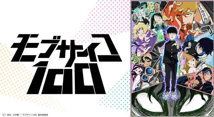 「モブサイコ100 アニメ」の画像検索結果