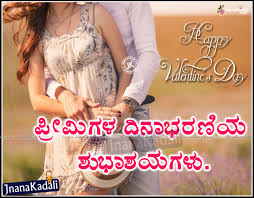 valentines day wishes and messages in kannada jnana kadali com