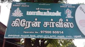 sri samayapuram mariamman gren service