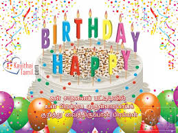 tamil greetings for birthday wishes com