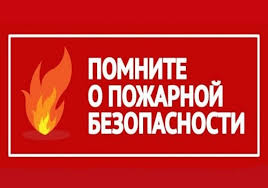 Пожарная безопасность для детей.