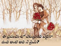 valentine s day telugu quotes whatsapp status messages images