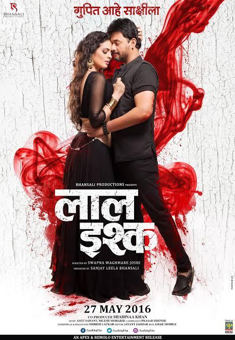 Laal Ishq (2016) Marathi 720p  HD