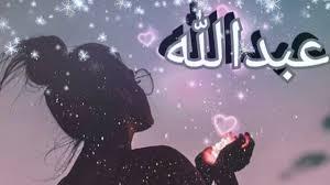 صور اسم عبدالله اسم عبدالله مميز للجميع صباح الورد