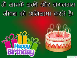 happy birthday wishes in hindi messages sms shayari images
