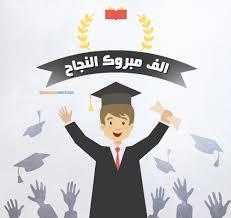 صور نجاح 2020 Hd بوستات وخلفيات نجاح وتفوق مصراوى الشامل