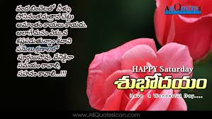 happy saturday images telugu good morning quotes hd kem chho in
