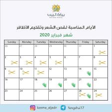 ايام قص الشعر في رمضان 2020