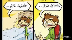 صور مضحكة ستجعلك تبكي من الضحك Funny Cartoon Youtube