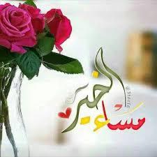 مساء الخير Good Night Quotes Night Wishes Good Evening