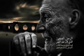 اجمل الصور الحزينة للرجال حزن الرجل يكون قاسى على قلبه المنام