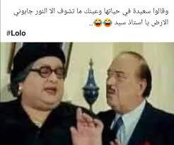 صور مضحكة جدا 2019 نجوم مصرية